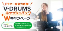 写真:【ローランド 電子ドラム】キャッシュバックキャンペーン開催中|本店