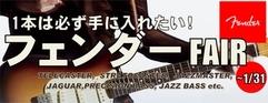 写真:Fenderギター・ベースフェア 開催します 本店