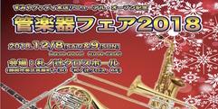 写真:【管楽器 ダク】「管楽器フェア2018」最新速報!【山本浩一郎】|本店