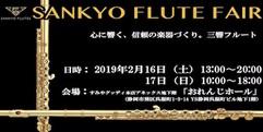 写真:【フルート 静岡】『サンキョウ フルートフェア』開催します!【サンキョウ フルート】|本店