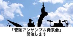 写真:管弦楽器アンサンブル発表会「SOUND OF SPRING」開催いたします!|おとサロン静岡呉服町