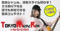 写真:ライブオーディションで夢をゲット!TOKYO MUSIC RISE 静岡大会3/21(木祝)開催!|本店