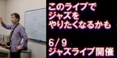 写真:6/9は久々の「JAZZ LIVE」開催!「おれんじホール」へ急げ!|おとサロン静岡呉服町