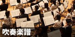 写真:オリジナル吹奏楽譜「SUMIYA Band Inn」|すみやグッディ