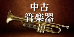 写真:中古管楽器 買取・下取りは静岡市呉服町のすみやグッディ本店へ|本店