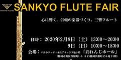 写真:静岡でサンキョウフルートを選ぶなら「サンキョウ フルートフェア」開催します!|本店