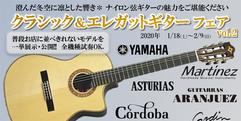 写真:クラシック&エレガットギターフェア開催中|本店
