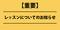 写真:【重要】ヤマハレッスンについてのお知らせ(3/23更新)