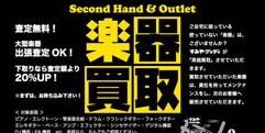 写真:静岡で中古ギターを売るなら楽器店の当店が安心!中古楽器買取!!本店