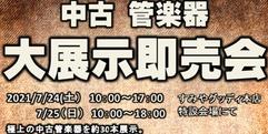 写真:中古管楽器 大展示即売会 展示予定中古管楽器  本店