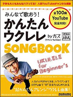 ガズレレ SONGBOOK.jpg