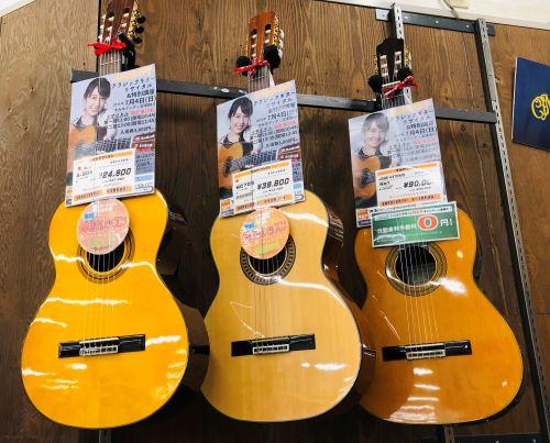 クラシックギター店.jpg