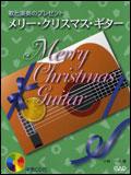 クリスマス ギター.jpg