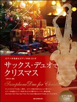 クリスマス サックスデュオ.jpg