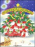 クリスマス ピアノソロアルバム.jpg
