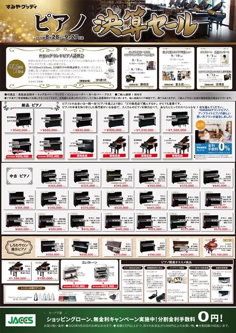 チラシA3(生P面).jpg