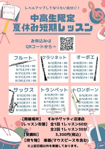 ピンク・青・白、音楽、PMIチャート、ポスター.jpg