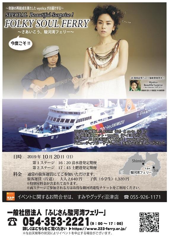 ワイヨリカ変更最新版.jpg