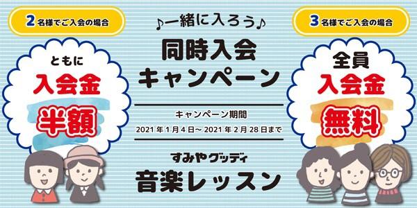 同時入会キャンペーン2021.jpg
