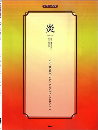 炎KMP.jpg