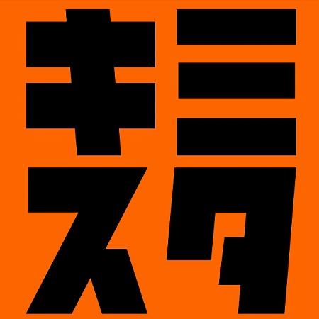 キミスタロゴ.jpg