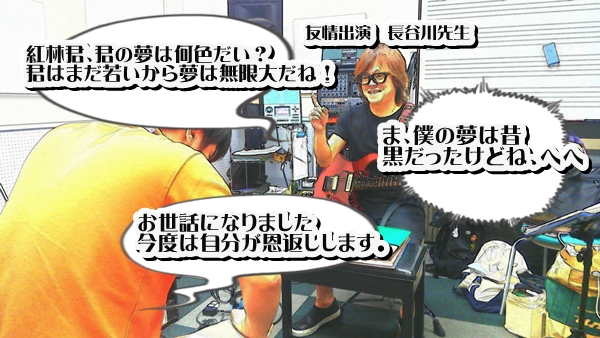スタジオ長谷川.jpg
