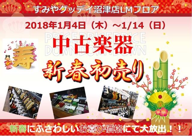 田村チラシ(新春).jpg