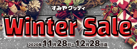202012月winterセールバナー.jpg