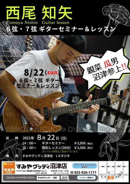 20210822_ギターレッスンチラシ_西尾 知矢講師.jpg
