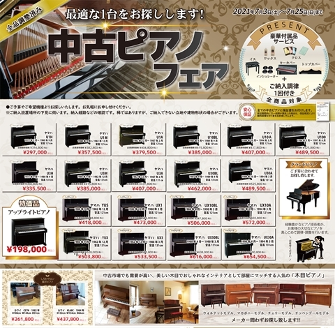 E:2021-7月鍵盤セールA3たて(生P)2.jpg