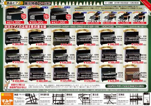 XmasSALE裏-thumb-500xauto-23560.jpg