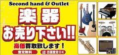 写真:中古楽器買取りday【2月】のお知らせ♪