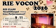 写真:RIE VOCON 2016 VOCAL&GOSPEL発表会開催 | 沼津店