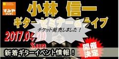 写真:小林信一ギターセミナーチケット発売開始!|沼津店
