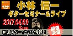 写真:小林信一ギターセミナー開催!|沼津店