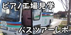 写真:工場見学バスツアーに行ってきました 沼津店