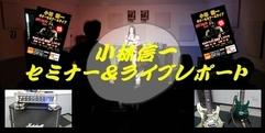 写真:小林信一セミナー&ライブ レポート 沼津店