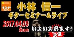 写真:小林信一ギターセミナー&ライブ開催!|沼津店