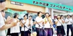 写真:ゴスペル教室生 LIVE動画!!|沼津店