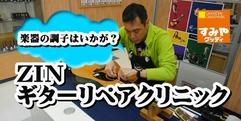 写真:ZINギターリペアクリニックのお知らせ 11月25日(土)|沼津店
