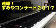 写真:【速報!すみやコンサート2017 受賞者の方々】沼津店