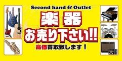 写真:中古楽器買取りday【9月】のお知らせ♪ 沼津店