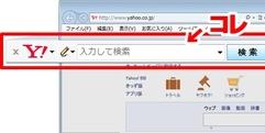 写真:[パソコン教室] Yahoo!ツールバーサービス終了ですって!!(すみや沼津校)|沼津店