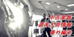 写真:盛り上がってます!中古楽器週末入荷情報【番外編その③】|沼津店