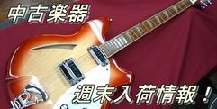 写真:中古楽器週末入荷情報!【沼津・三島・伊豆の中古楽器なら】10/27号|沼津店