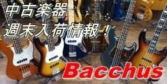 写真:中古楽器週末入荷情報!【沼津・三島・伊豆の中古楽器なら】10/20号|沼津店