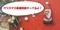 写真:クリスマス楽譜特集スタートしてます! 沼津店