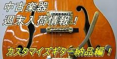 写真:中古楽器週末入荷情報!【カスタマイズギター納品編】|沼津店