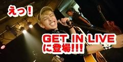 写真:GET IN LIVE 沼津 11月19日 緊急速報!|沼津店