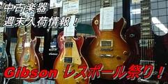 写真:中古楽器週末入荷情報!【Gibson祭りだー!】11/10号|沼津店
